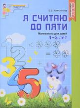 Я считаю до пяти. Математика для детей 4-5 лет, Е. В. Колесникова