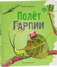 Полет Гарпии, Елена Хаецкая