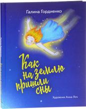 Как на землю пришли сны, Галина Гордиенко