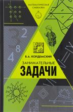 Занимательные задачи, Б. А. Кордемский