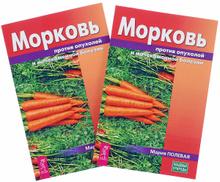 Морковь против опухолей и мочекаменной болезни (комплект из 2 книг), Мария Полевая