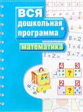 Математика, С. В. Гаврина, Н. Л. Кутявина, И. Г. Топоркова, С. В. Щербинина