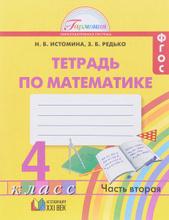Математика. 4 класс. Рабочая тетрадь. В 2 частях. Часть 2, Н. Б. Истомина, З. Б Редько