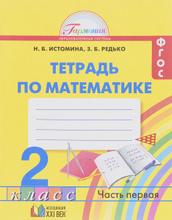 Математика. 2 класс. Рабочая тетрадь. В 2 частях. Часть 1, Н. Б. Истомина, З. Б. Редько
