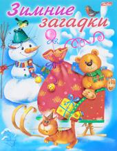 Зимние загадки, Елена Явецкая