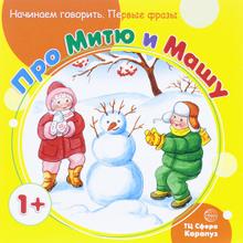 Про Митю и Машу, С. Н. Теплюк