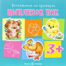 Цыпленок Пик, С. Н. Теплюк