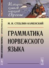 Грамматика норвежского языка, Стеблин-Каменский М.И.