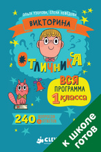 Викторина отличника. Вся программа 1 класса. 240 вопросов и ответов, О. В. Узорова, Е. А. Нефедова