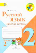 Русский язык. 2 класс. Рабочая тетрадь. В 2 частях. Часть 2, В. П. Канакина