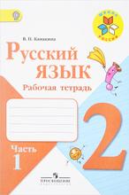 Русский язык. 2 класс. Рабочая тетрадь. В 2 частях. Часть 1, В. П. Канакина