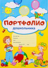 Портфолио для дошкольника, Т. В. Цветкова