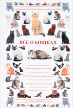Все о кошках, Николай Непомнящий