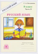Русский язык. 8 класс. Рабочая тетрадь. В 2 частях. Часть 2, Г. А. Богданова