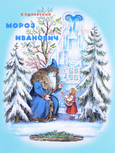 Мороз Иванович, В. Одоевский