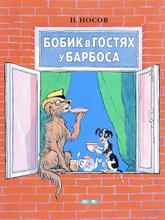 Бобик в гостях у Барбоса, Н. Носов