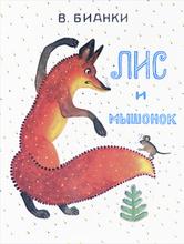 Лис и Мышонок, В. Бианки