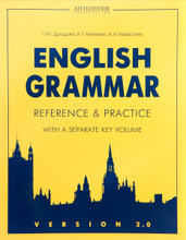 English Grammar: Reference & Practice with a Separate Key Volume: Version 2.0, Т. Ю. Дроздова, В. Г. Маилова, А. И. Берестова