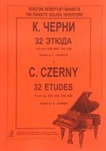 К. Черни. 32 этюда. Из сочинений 829, 849, 335, 836, 636, К. Черни