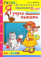 Я учусь читать. 6 лет, О. Н. Крылова