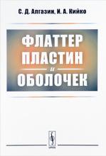 Флаттер пластин и оболочек, С. Д. Алгазин, И. А. Кийко