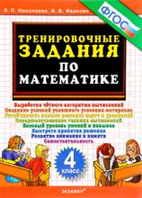 Математика. 4 класс. Тренировочные задания, Л. П. Николаева, И. В. Иванова