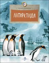 Антарктида, Федор Конюхов