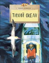 Тихий океан, Фёдор Конюхов