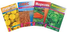 Лимон. Овес. Морковь. Капустный лист (комплект из 4 книг), Мария Полевая, Вера Озерова
