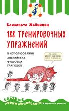 188 тренировочных упражнений в использовании английских фразовых глаголов, Хейнонен Елизавета