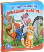 Домашние животные. Книжка-пищалка для ванны, М. Дружинина