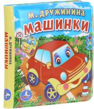 Машинки. Книжка-пищалка для ванны, М. Дружинина