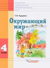 Окружающий мир. 4 класс. Учебник, С. В. Кудрина