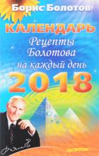 Рецепты Болотова на каждый день. Календарь на 2018 год, Борис Болотов