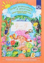Добро пожаловать в экологию! Рабочая тетрадь для детей 4-5 лет. Средняя группа. Часть 2, О. А. Воронкевич