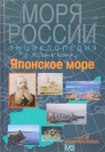 Японское море. Энциклопедия, Игорь Зонн,Андрей Костяной