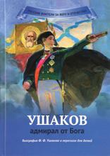 Ушаков - адмирал от Бога. Биография Ф. Ф. Ушакова в пересказе для детей, Наталья Иртенина