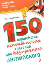 150 важнейших неправильных глаголов для безупречного английского, Н. Б. Караванова