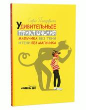 Удивительные приключения мальчика без тени и тени без мальчика, С. Прокофьева