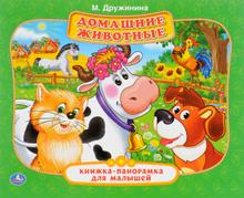 Домашние животные. Книжка-панорамка для малышей, М. Дружинина