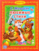 Любимые стихи, С. Маршак