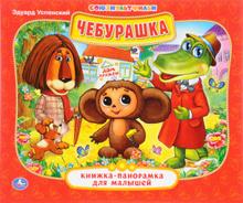 Чебурашка. Книжка-панорамка для малышей, Эдуард Успенский
