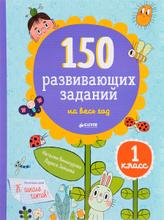 150 развивающих заданий на весь год. 1 класс, Н. Винокурова, Л. Зайцева