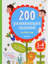 200 развивающих заданий на весь год. 3-4 класс, Н. Винокурова, Л. Зайцева