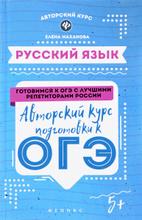 Русский язык. Авторский курс подготовки к ОГЭ, Елена Маханова