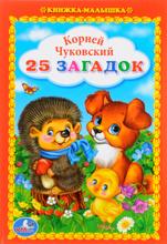 25 загадок, Корней Чуковский