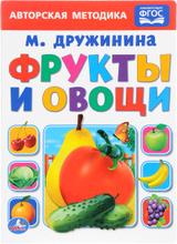 Фрукты и овощи, М. Дружинина