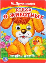 Стихи о животных, М. Дружинина