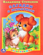 Загадки о животных, Владимир Степанов