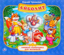 Айболит. Книжка-панорамка для малышей, Корней Чуковский
